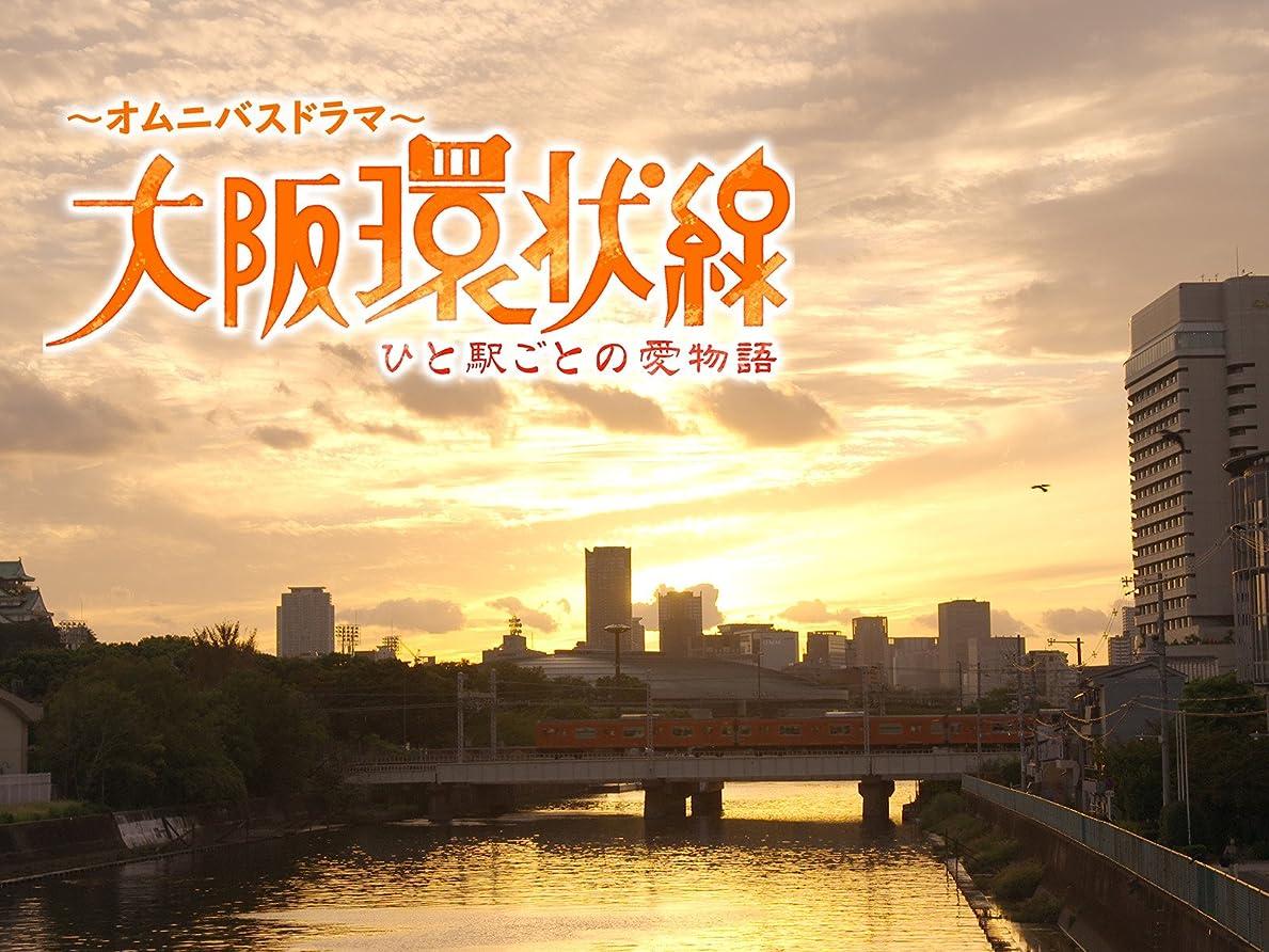 くそー高揚した気質大阪環状線 ひと駅ごとの愛物語