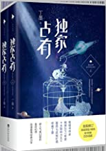 Exclusive Possession (I & II) (Chinese Edition)