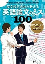 表紙: 英文校正会社が教える 英語論文のミス100 | エディテージ