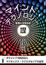 マインド・テクノロジー[意識の活用技術]統合版――ダウジング実践技法とラジオニクス・ラジエスセシアの展望