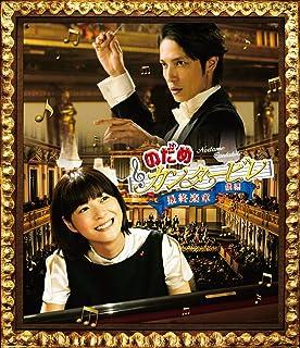 のだめカンタービレ 最終楽章 前編 [Blu-ray]