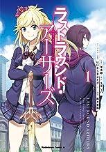 ラストラウンド・アーサーズ (1) (角川コミックス・エース)