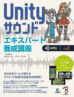 Unityサウンド エキスパート養成講座