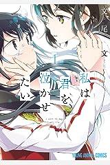私は君を泣かせたい 1 (ヤングアニマルコミックス) Kindle版