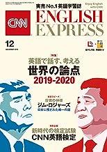 表紙: [音声DL付き]CNN ENGLISH EXPRESS 2019年12月号   CNN English Express編