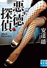 表紙: 悪徳(ブラック)探偵 (実業之日本社文庫) | 安達 瑶