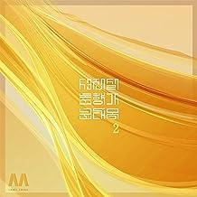 Chunhyangga 2 - parting song 1