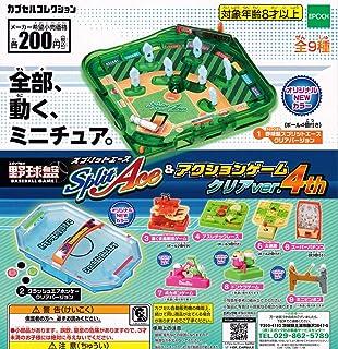 野球盤スプリットエース&アクションゲーム クリアver.4th 全9種セット ガチャガチャ