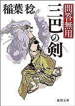 表紙: 問答無用 二 三巴の剣 〈新装版〉 問答無用 〈新装版〉 (徳間文庫) | 稲葉稔
