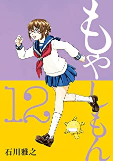 もやしもん(12) (イブニングコミックス)