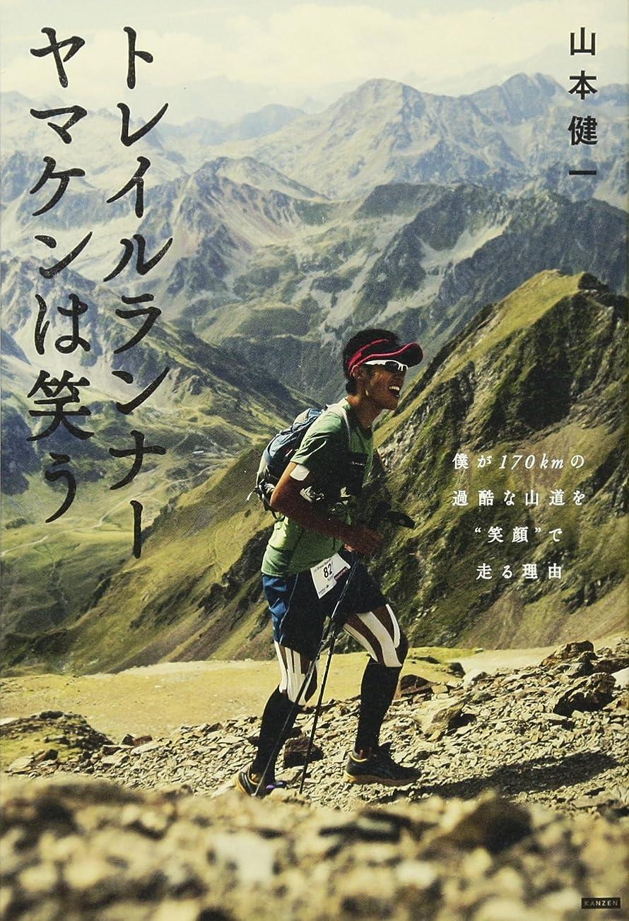 """パール早める治世トレイルランナー ヤマケンは笑う。 僕が170kmの過酷な山道を""""笑顔""""で走る理由"""