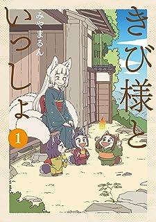 きび様といっしょ 1 (LINEコミックス)