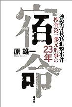 表紙: 宿命 警察庁長官狙撃事件 捜査第一課元刑事の23年 | 原雄一