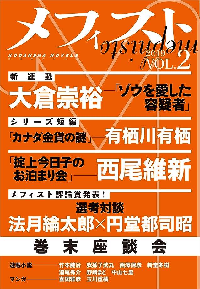執着褒賞どうやらメフィスト 2019 VOL.2