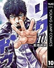 表紙: リクドウ 10 (ヤングジャンプコミックスDIGITAL)   松原利光