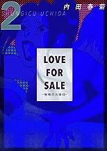 表紙: LOVE FOR SALE ~俺様のお値段~ 2巻 LOVE FOR SALE ~俺様のお値段~ | 内田春菊