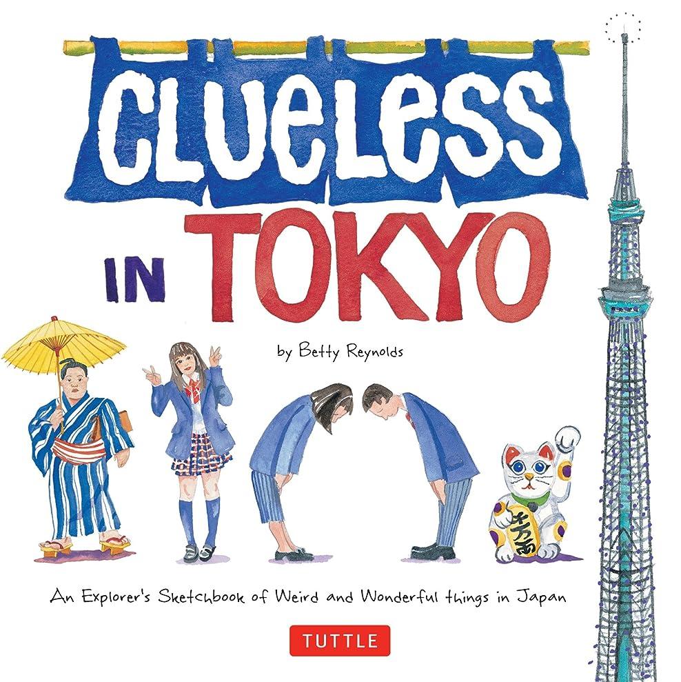 慈善こんにちは地元Clueless in Tokyo: An Explorer's Sketchbook of Weird and Wonderful Things in Japan (English Edition)