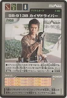 カードダスEX スマートパッド対応 仮面ライダー 555 ファイズ カードゲーム F-061 「SB-913B カイザドライバー」