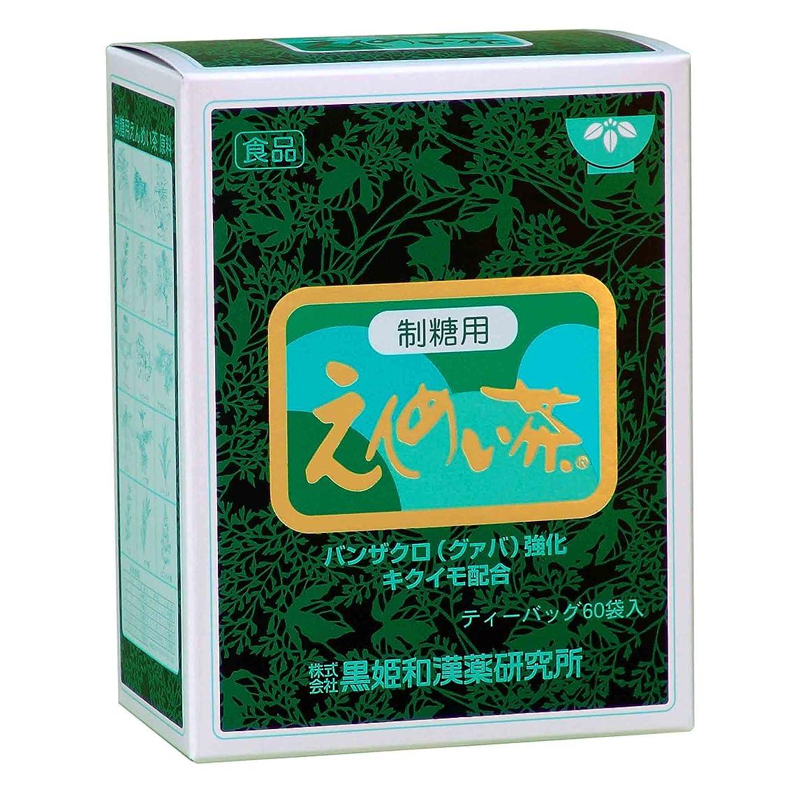 テスト角度社交的ユニマットリケン 黒姫えんめい茶制糖用 5gx60包