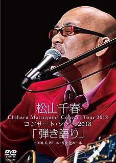 松山千春コンサート・ツアー2018「弾き語り」2018.6.27 ニトリ文化ホール [DVD]...