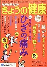 NHKきょうの健康 2020年 01 月号 [雑誌]