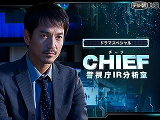 ドラマSP CHIEF〜警視庁IR分析室〜
