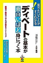 表紙: 論理力・説得力・対人力が高まるトレーニング ディベートの基本が面白いほど身につく本 | 太田 龍樹
