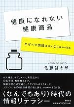 表紙: 健康になれない健康商品 | 佐藤 健太郎