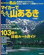 表紙: あこがれの名山 マイカーでらくらく山あるき | 中田真二