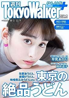 週刊 東京ウォーカー+ 2018年No.44 (10月31日発行) [雑誌]