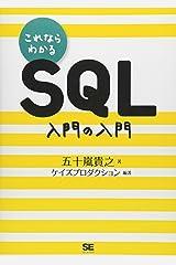 これならわかるSQL 入門の入門 単行本(ソフトカバー)
