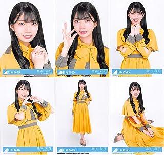 【高本彩花】 公式生写真 日向坂46 ソンナコトナイヨ 封入特典 6種コンプ...
