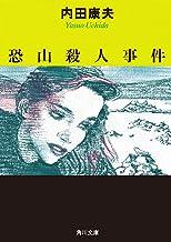 表紙: 恐山殺人事件 「浅見光彦」シリーズ (角川文庫) | 内田 康夫