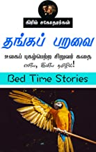 Best life story in tamil Reviews