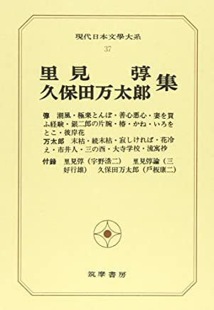 現代日本文学大系 (37)