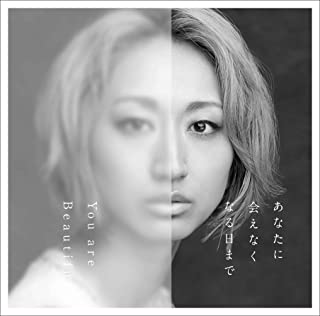 Ms.Ooja - Anata Ni Aenaku Naru Hi Made / You Are Beautiful (CD+DVD) [Japan LTD CD] UMCK-9861