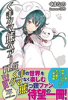くま クマ 熊 ベアー 11.5 (PASH! ブックス)
