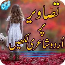 Urdu On Photo Urdu Keyboard