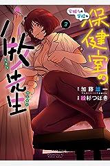 安城さんの学校の保健室の小牧先生(3) (ヤングキングコミックス) Kindle版