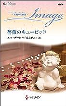 薔薇のキューピッド 至福の名作選 (ハーレクイン・イマージュ)