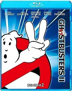 ゴーストバスターズ2 [Blu-ray]