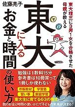 表紙: 東大理三に3男1女を合格させた母親が教える 東大に入るお金と時間の使い方 | 佐藤 亮子