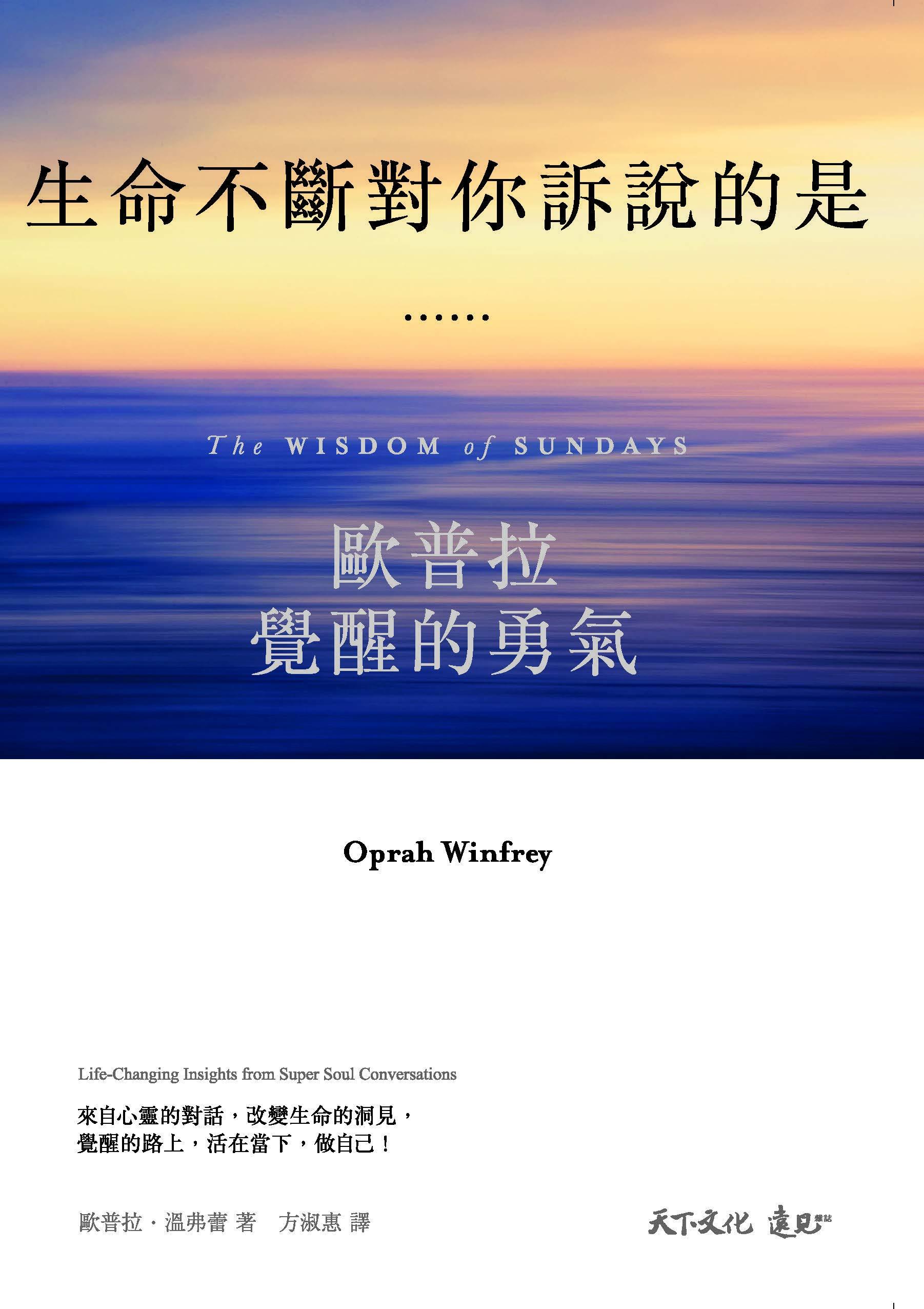 生命不斷對你訴說的是……: The Wisdom of Sundays (Traditional Chinese Edition)