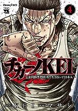 表紙: チカーノKEI~米国極悪刑務所を生き抜いた日本人~ 4 (ヤングチャンピオン・コミックス) | マサシ