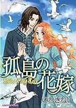 孤島の花嫁 (ハーレクインコミックス)