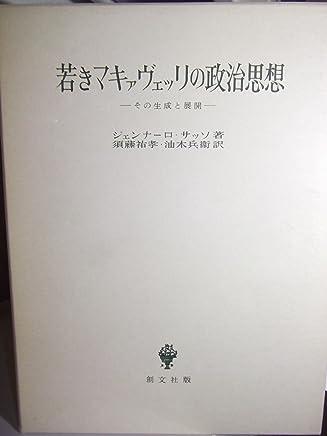 若きマキァヴェッリの政治思想―その生成と展開 (1983年)