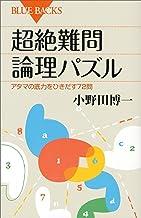 表紙: 超絶難問論理パズル アタマの底力をひきだす72問 (ブルーバックス) | 小野田博一