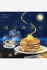 満月珈琲店 Kindle版