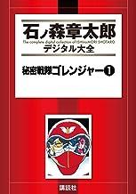 表紙: 秘密戦隊ゴレンジャー(1) (石ノ森章太郎デジタル大全) | 石ノ森章太郎