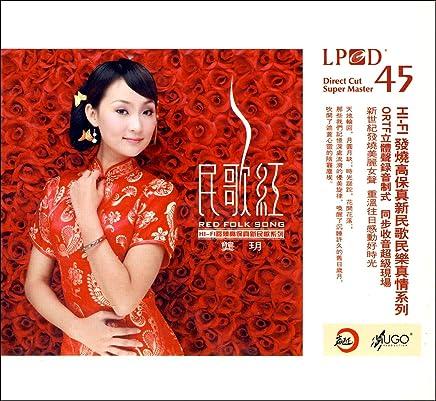 龚玥:民歌红(LPCD)